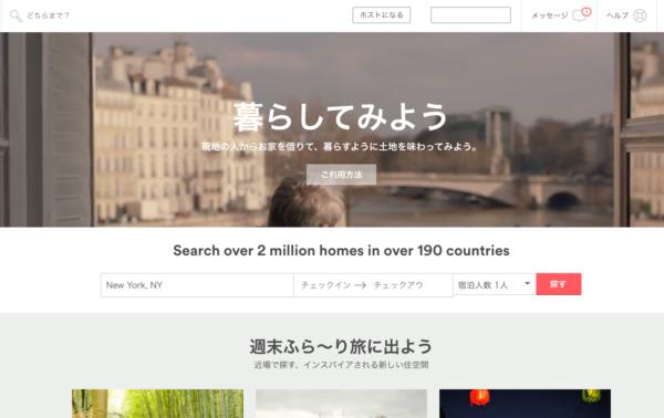 出典:https://www.airbnb.jp/