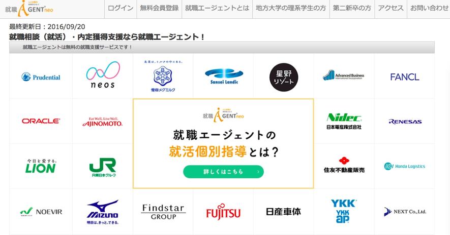 出典:http://www.s-agent.jp