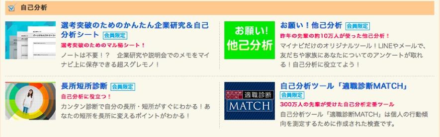 出典:https://job.mynavi.jp/conts/2017/index_v.html?1475641849786#bunseki