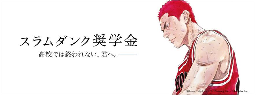 出典:slamdunk-sc.shueisha.co.jp/