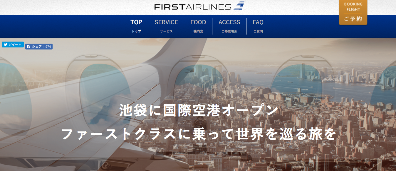 FIRST AIRLINE