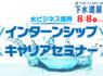 【大手企業、公務員志望の就活生必見】参加するだけで最大4,000円が貰える!?人々の生活に欠かせない水ビジネス業界のセミナーこの夏開催!