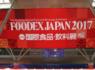 食品業界に興味ある人必見!3000以上の企業が集まる、FOODEXとは!?