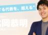 尊敬する創業代表を、新規事業で超えてみせる 株式会社DUOの新メンバー 北岡さんにインタビュー