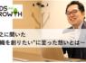 """代表 河本英之さんに聞いた """"最強の組織を創りたい""""に至った想いとは? シーズアンドグロース株式会社 河本さんインタビュー"""