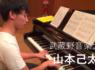 「自分の好きなことを仕事にしたい」 LINE着信音即興曲で一世風靡した |武蔵野音楽大学 大学院2年 山本己太郎